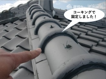 岸和田市でコーキングで棟を固定