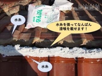 岸和田市の棟に水糸を張ってなんばん漆喰をのせます