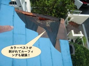 岸和田市のカラーベストが剥がれてルーフィングも破損