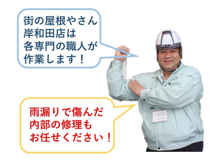 雨漏り修理は街の屋根やさん岸和田店へ!