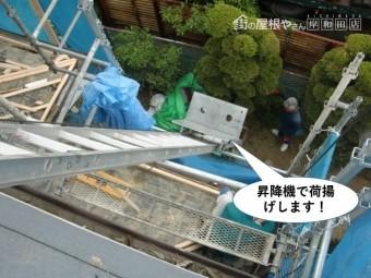 岸和田市で昇降機で荷揚げします
