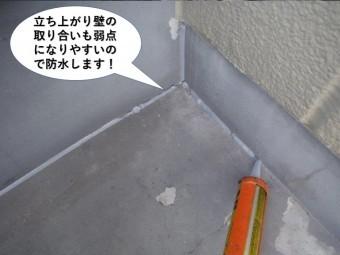 岸和田市のベランダの立ち上がり壁の取り合いも弱点になりやすいので防水!