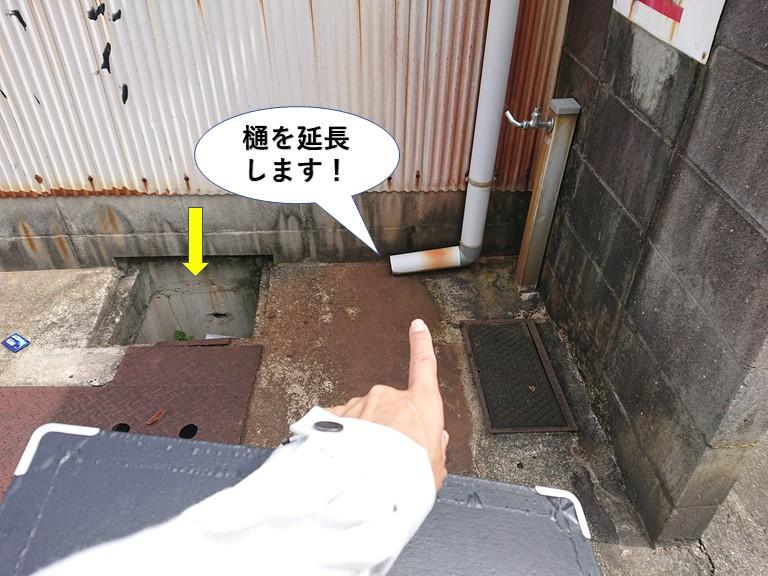 貝塚市のガレージの樋を延長