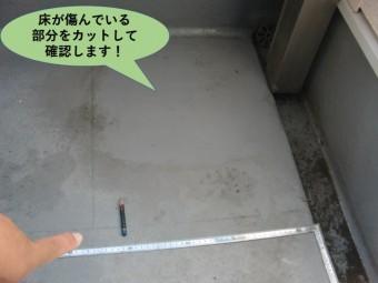 貝塚市の傷んでいるベランダの床をカットします!