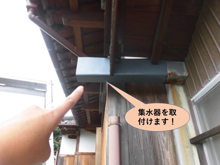 岸和田市の集水器取付