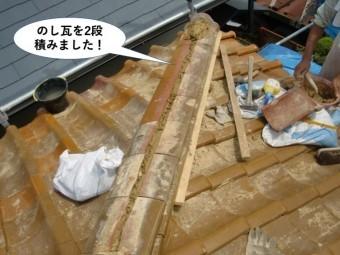 熊取町ののし瓦を2段積みました