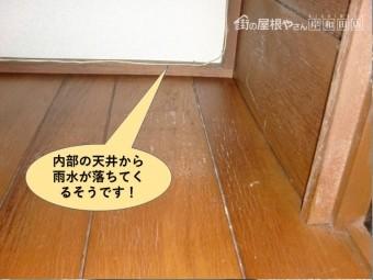貝塚市の玄関内部の天井から雨水が落ちてきます