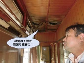 岸和田市の縁側の天井が雨漏り被害に!