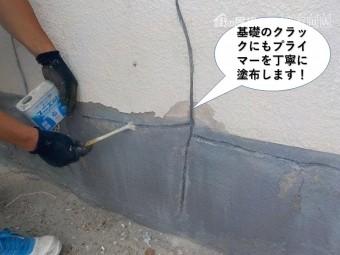 貝塚市の基礎のクラックにもプライマーを塗布