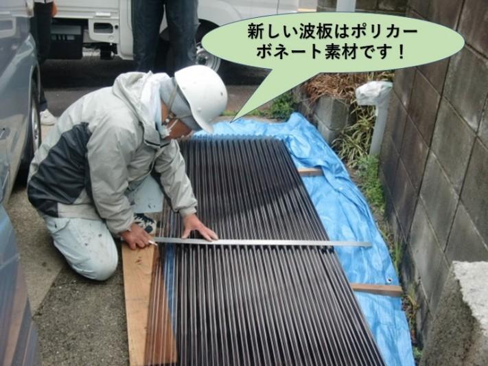 岸和田市で使用する新しい波板はポリカーボネート素材です