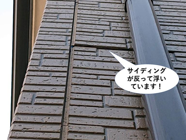 忠岡町の外壁のサイディングが反って浮いています