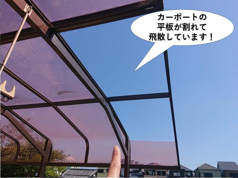 泉大津市のカーポートの平板が割れて飛散