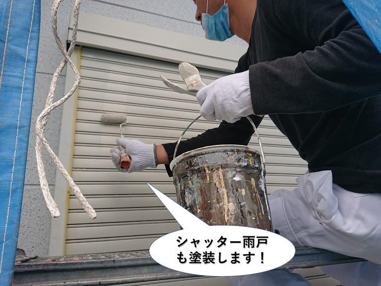阪南市のシャッター雨戸も塗装します