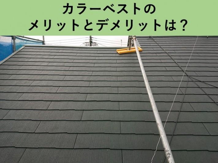 貝塚市・カラーベストのメリットとデメリット