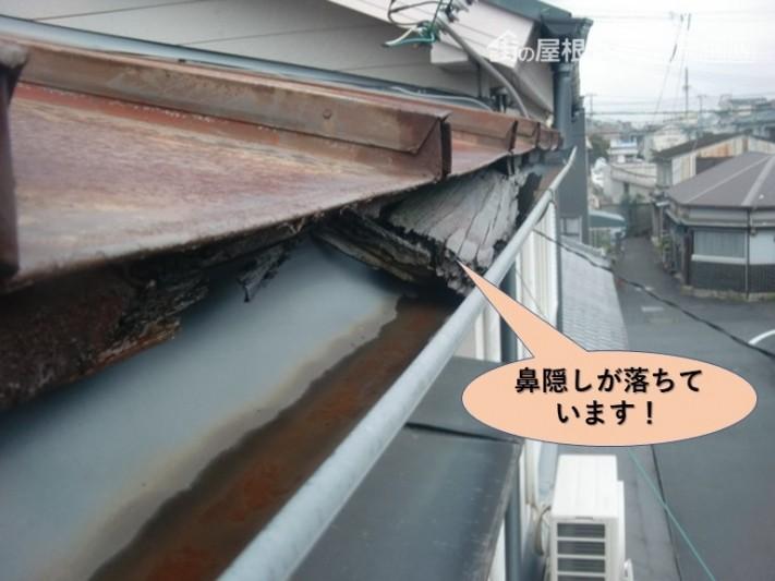 岸和田市のカラー鋼板屋根の鼻隠しが落ちています