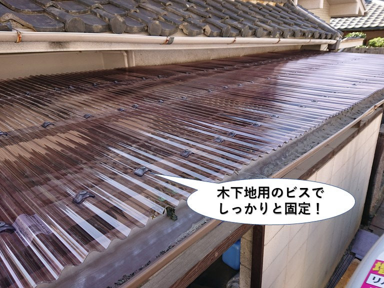 熊取町の波板を木下地用のビスでしっかりと固定