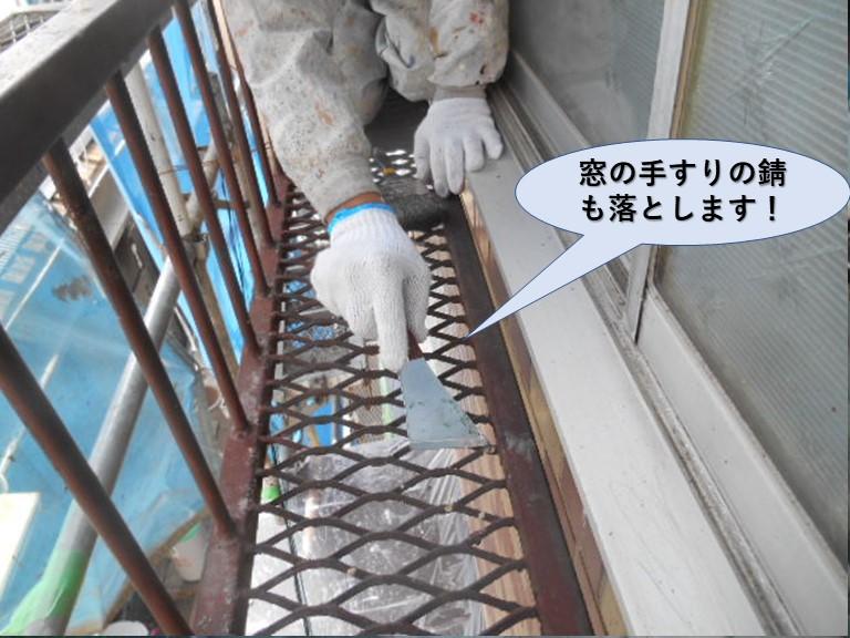 岸和田市の窓の手すりの錆も落とします!