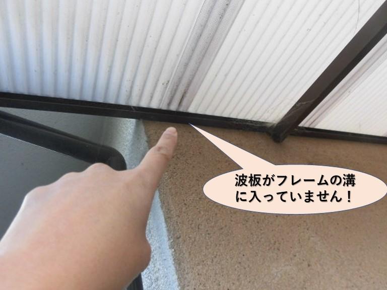 岸和田市の波板がフレームの溝に入っていません!