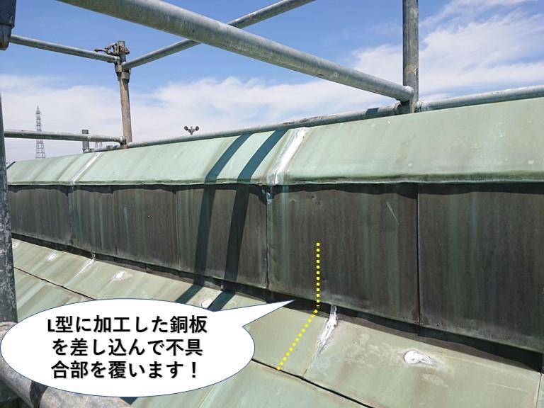 岸和田市の不具合部を銅板で覆います