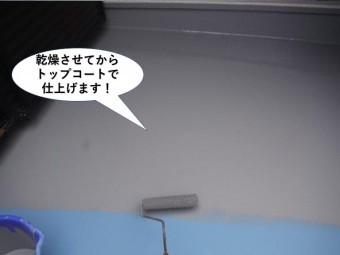 熊取町のベランダの防水層を乾燥させてからトップコートで仕上げます