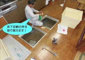 貝塚市永吉のキッチンの床下収納庫の枠取替