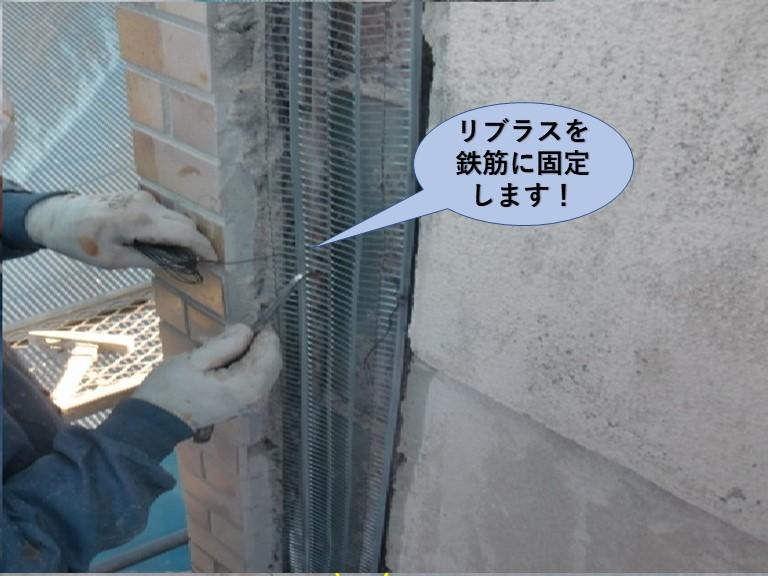 岸和田市の外壁にリブラスを鉄筋に固定