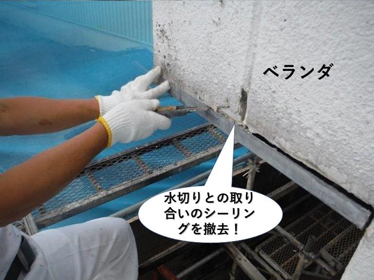 岸和田市のベランダの下端のシーリング撤去