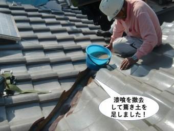 泉大津市の谷樋の漆喰を撤去して葺き土を足しました