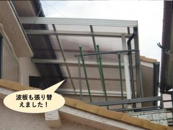 岸和田市のベランダの波板も張り替えました