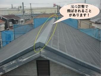 貝塚市の屋根の棟板金・風の影響で飛ばされることがあります