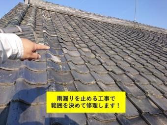 岸和田市の雨漏りを止める工事で範囲を決めて修理します