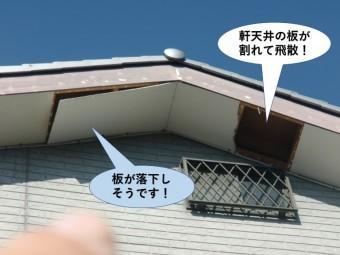 貝塚市の軒天井の被害状況