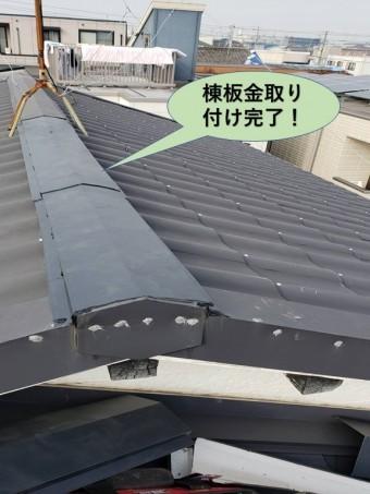 熊取町の棟板金取り付け完了