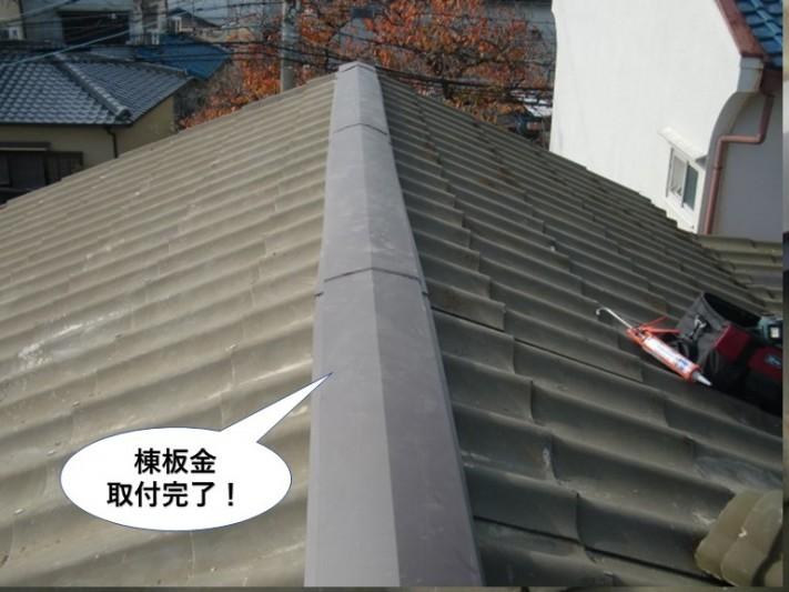 泉佐野市の棟板金取り付け完了