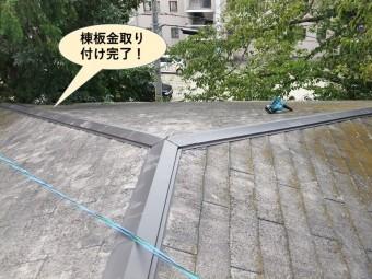 和泉市の屋根の棟板金取り付け完了