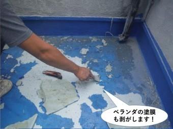 熊取町のベランダの塗膜も剥がします