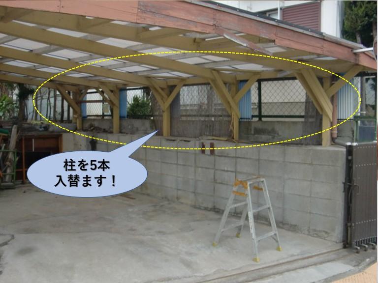 阪南市の木製のカーポートの柱を5本入れ替えます