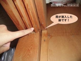 岸和田市の押し入れの中の雨漏り