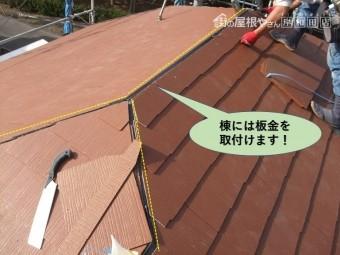 岸和田市の屋根の棟には板金を取付けます