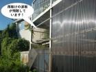 岸和田市の雨除けの波板が飛散!