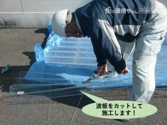 泉佐野市で使用する波板をカットして施工します