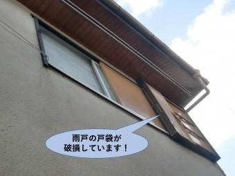 岸和田市の雨戸の戸袋が破損しています!