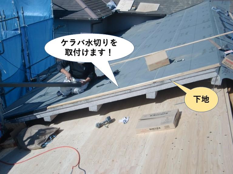 岸和田市でケラバ水切りを取付けます