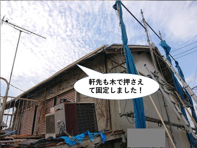 熊取町の軒先も木で押さえて固定