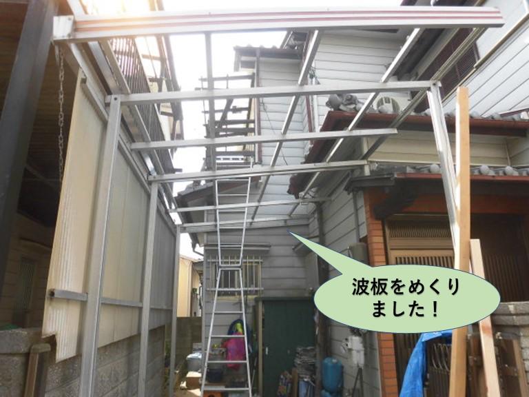 岸和田市のカーポートの波板をめくりました!