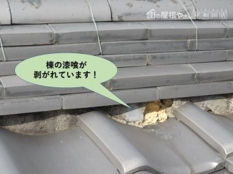 岸和田市の棟の漆喰が剥がれています