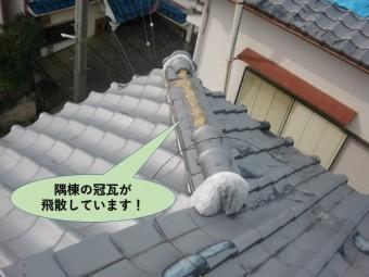 和泉市で隅棟の冠瓦が飛散しています