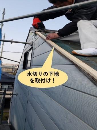 泉大津市の水切りの下地を取付け