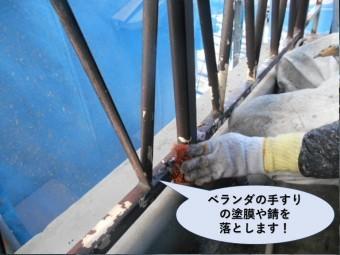 岸和田市のベランダの手すりの塗膜や錆落とし