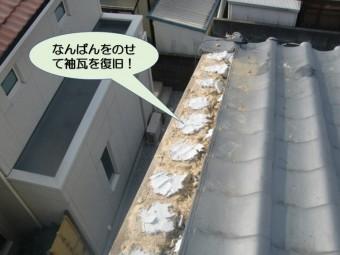 岸和田市の袖瓦になんばんをのせて袖瓦を復旧